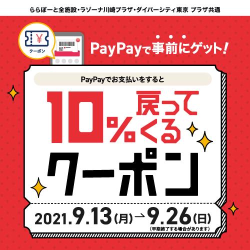 【新三郷限定】PayPayでお支払いをすると10%戻ってくるクーポン!