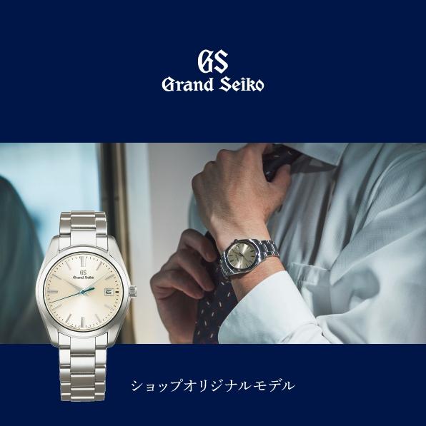 Grand Seiko ショップオリジナルモデル 予約受付中