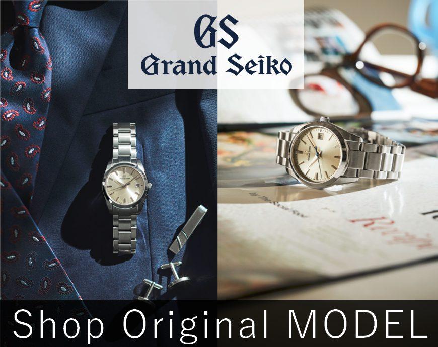 Grand Seiko ショップオリジナルモデル ご予約受付中!