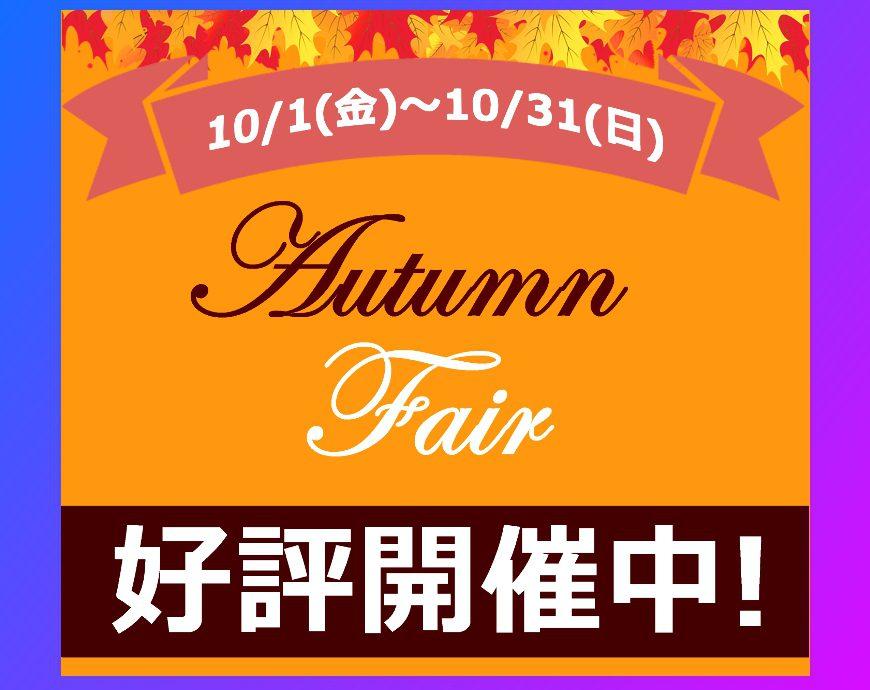 10/1~10/31 Autumn Fair開催中!