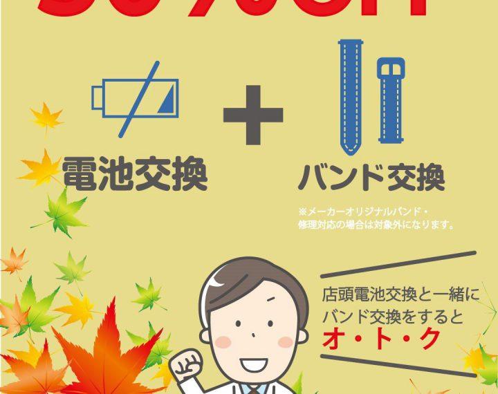☆10月の電池・バンド交換☆
