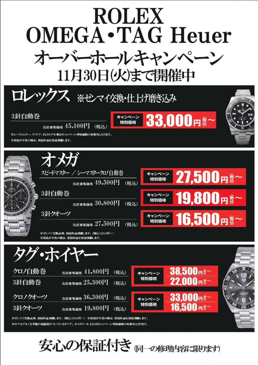 《10/1-11/30》ロレックス・オメガ・タグホイヤー オーバーホールキャンペーン!