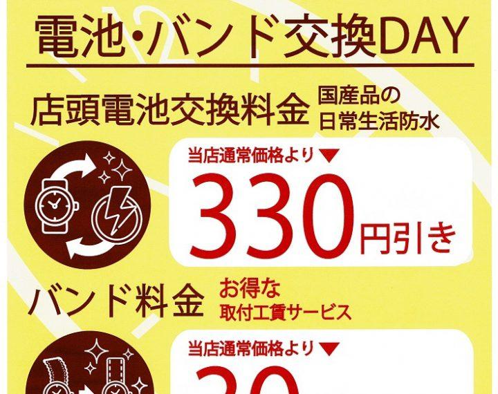 【青葉台店】電池交換なら「9の付く日」がお得です