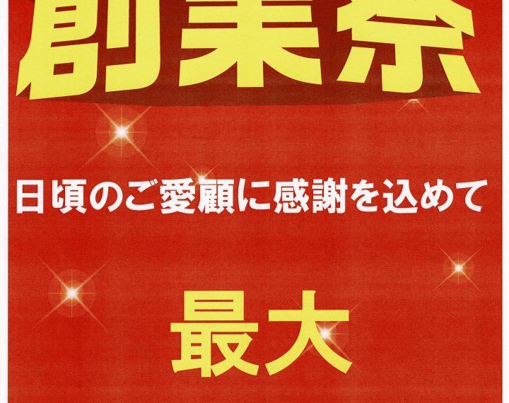 ウオッチタウン創業祭!!!