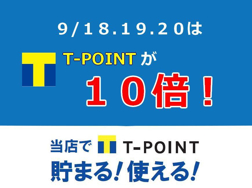 9月18~20日まで!Tポイント10倍!