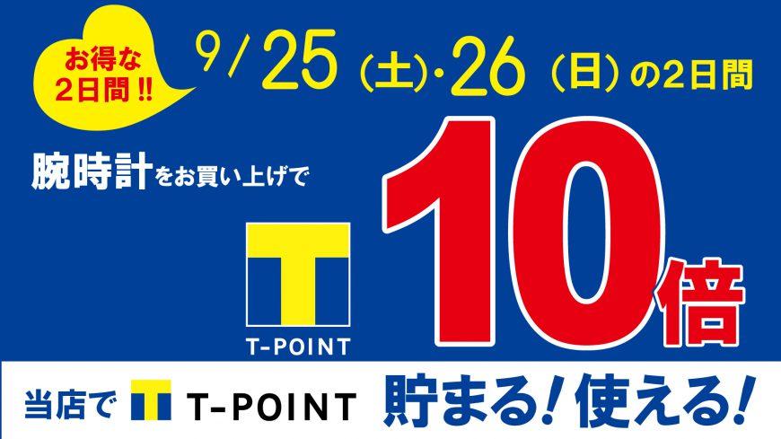 小田原ダイナシティ店~T10倍!