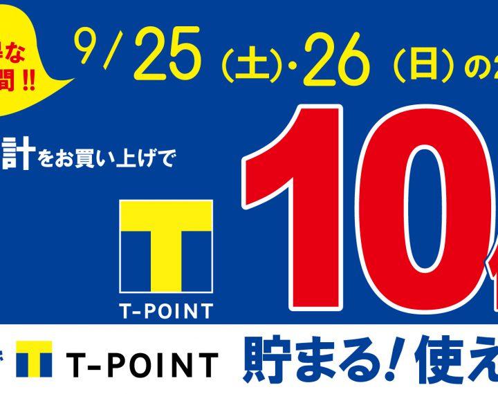 【超得】9月25,26日はTポイント10倍!