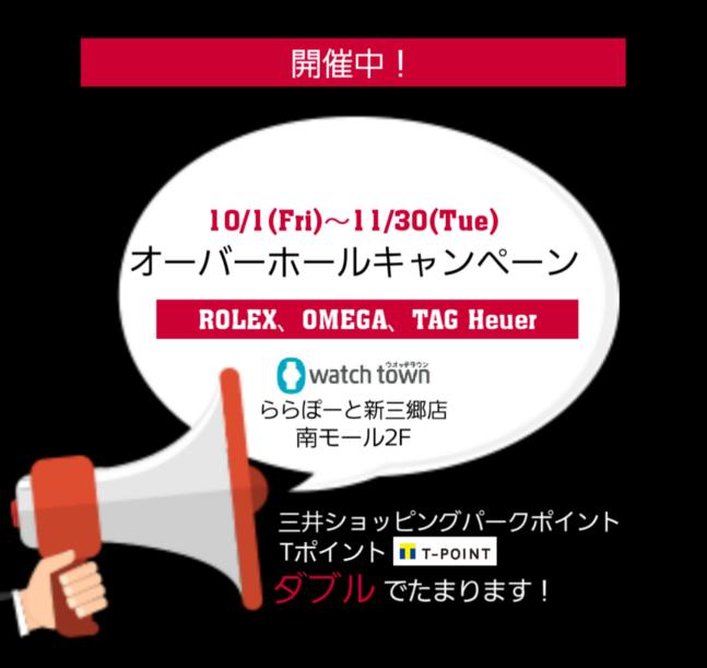 ROLEX、OMEGA、TAG Heuer、オーバーホールキャンペーンのお知らせ