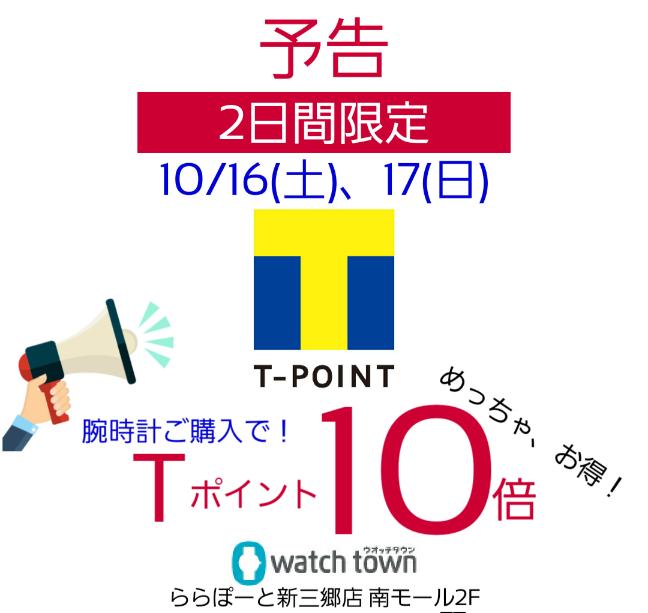 【予告】10/16(土)、17(日)2日間 Tポイント10倍!