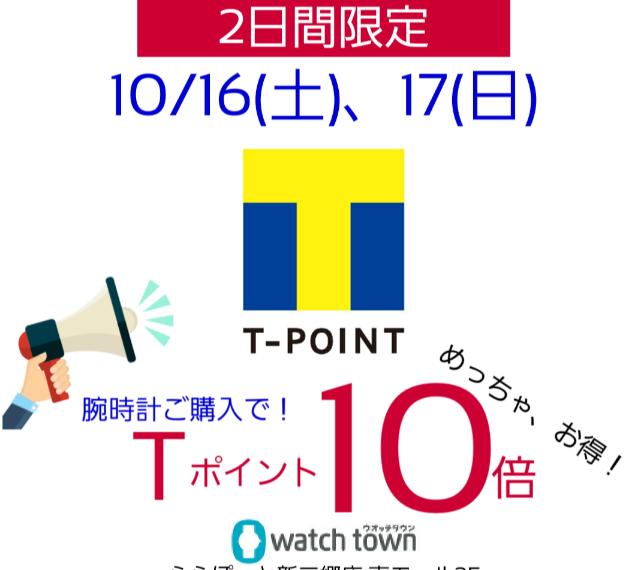 【2日間限定】10/16(土)、17(日)Tポイント10倍!