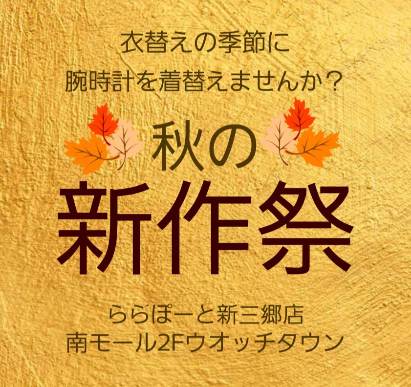 秋の新作祭