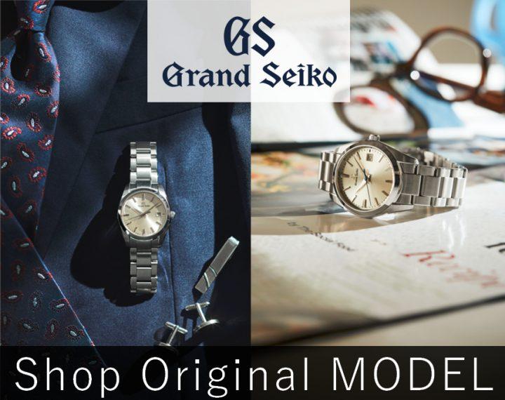10/16 Grand Seiko ショップオリジナルモデル発売!