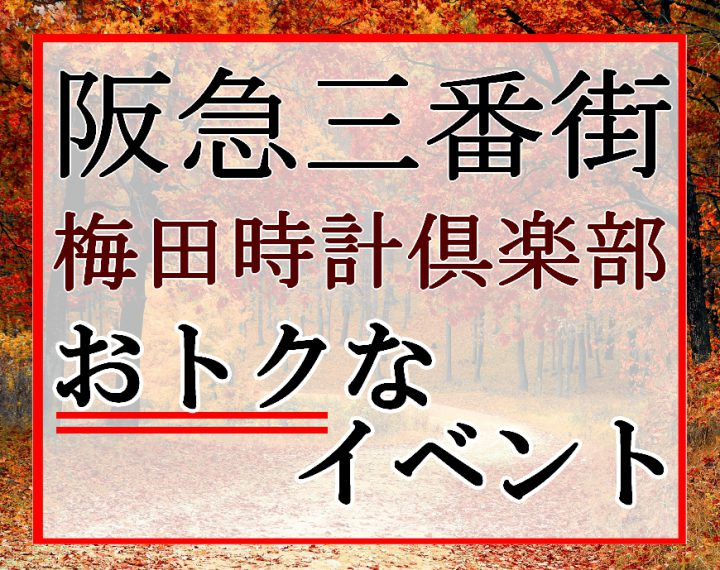 「三番街の秋じかん」10/31まで 抽選でSポイントプレゼント!