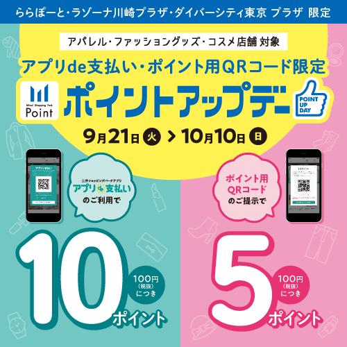 【新三郷限定】まもなく終了、10/10(日)までポイントアップデー